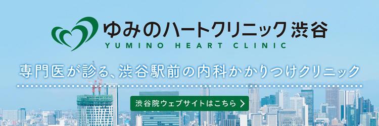 ゆみのハートクリニック渋谷|専門医が診る、渋谷駅前の内科かかりつけ